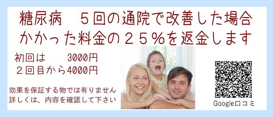 神奈川県川崎市で糖尿病の整体