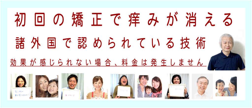 初回・検査費込み3000円 初回の矯正で、痒みに効果を感じられない時は無料!