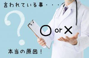 神奈川県川崎市 アトピー性皮膚炎の原因