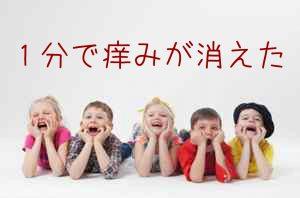 神奈川県川崎市 1分でアトピー性皮膚炎の痒みが消える