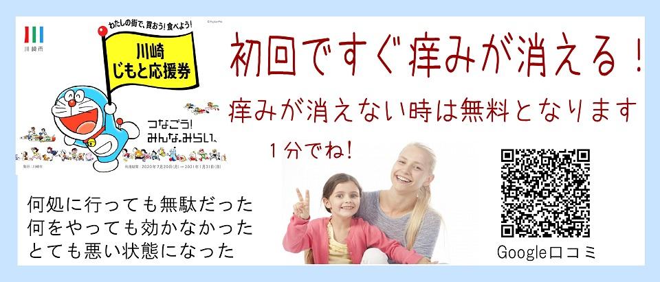 川崎市の、じもと応援券が使用できる整体院